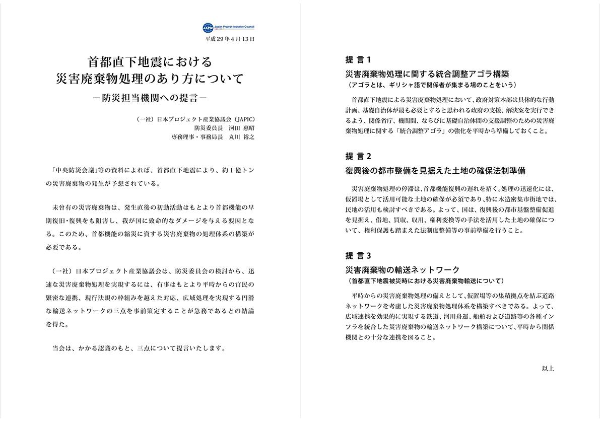 http://www.japic.org/information/20170413_07.jpg