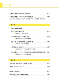 外濠再生構想シンポジウム報告書目次